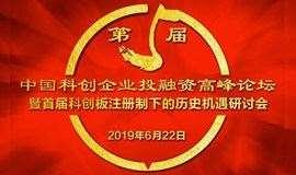 第五届中国科创企业投融资高峰论坛 暨首届科创板注册制下的历史机遇研讨会