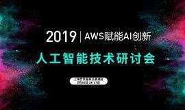 AWS赋能AI创新:人工智能专题研讨会