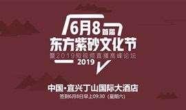 6月8首届东方紫砂文化节