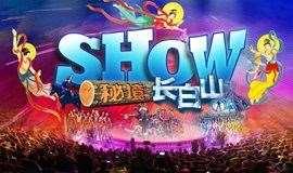 秘境长白山演艺Show