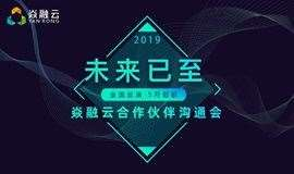 焱融云丨未来已至--2019合作伙伴沟通会 (石家庄站)