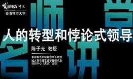 【名师讲堂·昆明站】破解企业转型困局 | 聚焦人才管理战略
