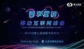 """2019""""智享营销""""—— 移动互联网峰会"""