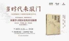 """【西西弗书店·上海】""""当时代来敲门""""《历史的温度3》西西弗书店新书分享会"""