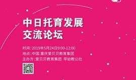 2019中日托育发展交流论坛中国重庆站