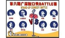 【噗哧脱口秀】丨深圳 5月25日  广深脱口秀battle赛 第六期