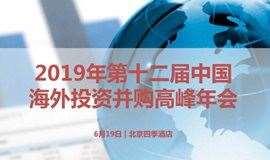 2019年第十二届中国海外投资并购高峰年会