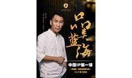 每一个品类都是一片蓝海!【中国IP第一课】(总裁版 | 消费类品牌专场)Vol.51期 北京站