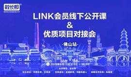 校长邦LINK会员线下公开课•佛山站 + 优质项目对接会