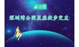 5月25日深圳湾星座徒步,遇见星座最搭的那个人