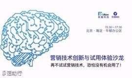 营销技术及公号运营工具体验微沙龙 5月23日@北京