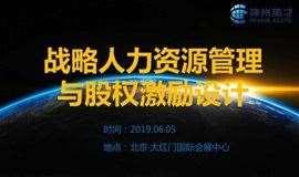 第86期《战略人力资源管理与股权激励设计》·北京站