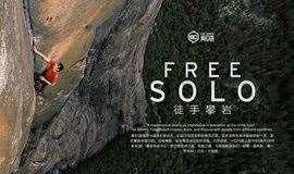 【中外电影之夜】《徒手攀岩:Free Solo》