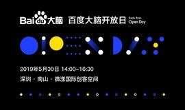 百度大脑开放日·深圳专场