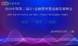 2019中國第二屆AI+金融暨智慧金融發展峰會