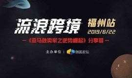 《流浪跨境—亞馬遜賣家之逆勢崛起分享薈》福州站