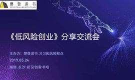 【樊登读书.长沙】实用技能之《低风险创业》