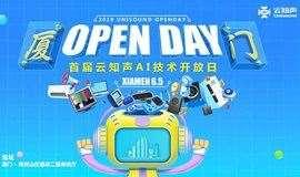 Open Day | 2019 云知声 AI 技术开放日厦门站