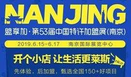 第53届中国特许加盟展(南京)开展在即,早鸟5折!