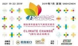 第十一届国际青年能源与气候变化峰会