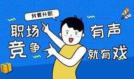 【樊登讀書福州】職場競爭,有聲就有戲!