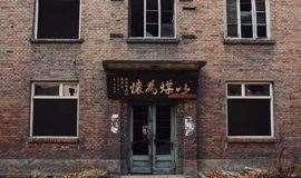 城市探险之追寻逝去的时光--王平煤矿探险摄影记