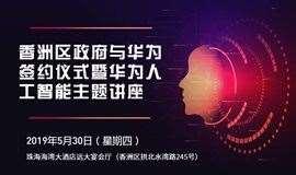 香洲区政府与华为签?#23478;?#24335;暨华为人工智能主题讲座活动