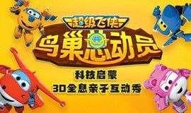 【周年庆狂欢】《超级飞侠-鸟巢总动员》3D全息亲子互动秀