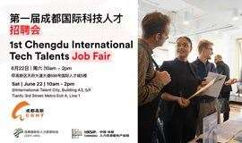 第一届成都国际科技人才招聘会 1st Chengdu International Tech Talents Job Fair