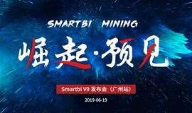 崛起·预见——Smartbi V9 发布会(广州站)