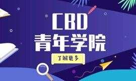福田CBD青年学院六月活动报名
