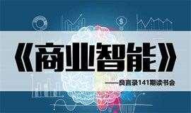 【良言录143期】读书会《商业智能》