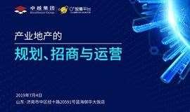 转型与突围——中国产业地产的规划、招商与运营