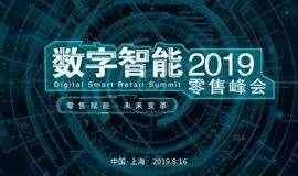 2019数字智能零售峰会