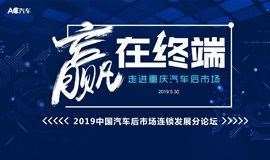 2019 AC汽车走进重庆-赢在终端 | 汽车后市场连锁发展分论坛