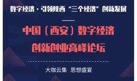 中国(西安)数字经济创新创业高峰论坛