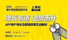 蝉大师全国巡回沙龙【上海站】| ASO推广实战解析,APP用户增长,聚焦精准获客与用户留存