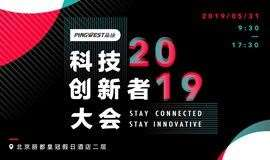 科技創新者大會 TIC2019