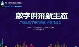 数字供采新生态-广联达数字采购联盟供需对接会(江西站)供应商报名入口