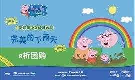 【乐童&小橙堡】佳能炫飞·2019英国正版引进《小猪佩奇舞台剧-完美的下雨天》中文版---上海站团购