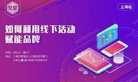 """活動行""""聚星""""VOL.36上海站:如何利用線下活動賦能品牌"""