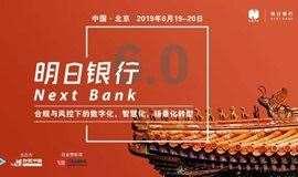 明日银行6.0—合规与风控下的数字化,智慧化,场景化转型