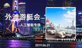 2019外滩游艇会-AI专场