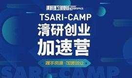 【创业加速培训】TSARI-CAMP清研创业加速营火热?#24515;?#20013;