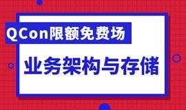 QCon业务架构与存储专场[限额免费]
