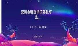 深圳市财富俱乐部私享会第三期