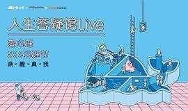 壹心理 · 525心理节  |  人生答疑馆Live分享会