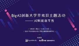 BigAI创新大学开放日主题活动 ——AI赋能新零售