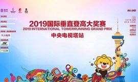 【SVIP福利】2019国际垂直登高跑北京站来啦!