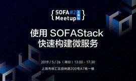 SOFA Meetup #2 上海站—使用 SOFAStack 快速构建微服务